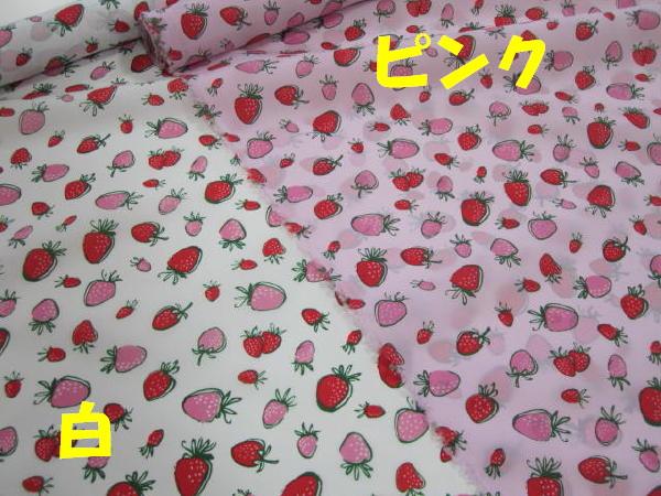 イチゴ柄レインコート生地のご紹介